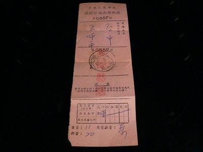 乖乖@賣場~中華民國郵政.限時報值函件執據第0857號.郵戳時間67年.XH591