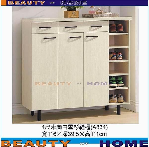【Beauty My Home】20-HL-395-03米蘭白雪杉/胡桃工業風4尺鞋櫃【高雄】