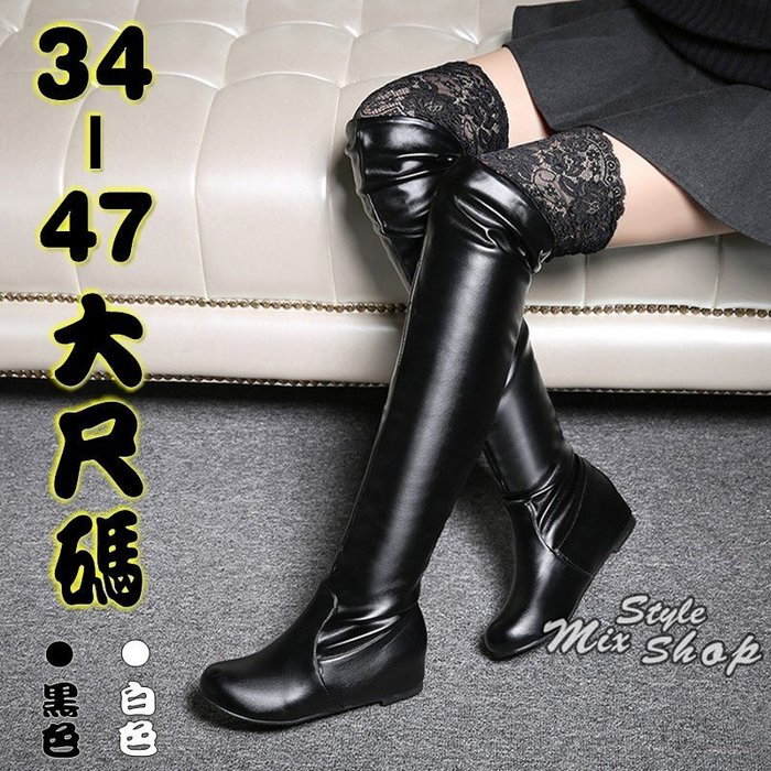 MIX style SHOP【S-590】超大尺碼❤蕾絲花邊PU長統平底內增高過膝長靴/34-47大尺碼訂做~(2色)