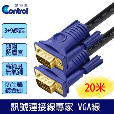 【易控王】3+9高規工程版/滿15pin 公公VGA CABLE電腦訊號線 20米VGA線鍍金頭(30-005-01)