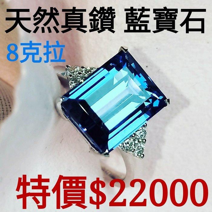 天然真鑽真金K白金玫瑰金鉑金戒檯可選色鑲嵌8克拉實驗室藍寶石成份與天然藍寶石完全一樣高級皇家藍高貴雅典真鑽石戒指求婚 結婚情人節禮物莫桑石 ZB莫桑鑽寶特價訂製