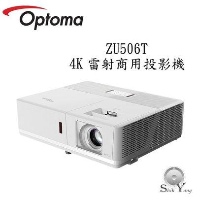Optoma 奧圖碼 ZU506T 4K雷射商用投影機【公司貨保固+免運】