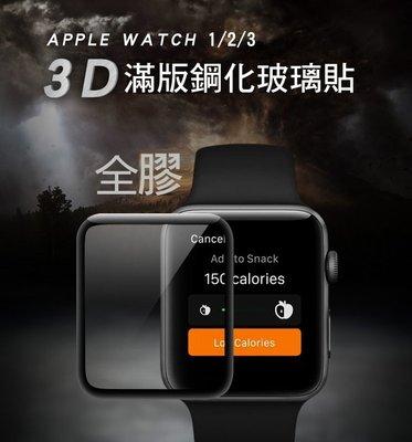 *Phone寶*Apple Watch 1/2/3 3D滿版玻璃貼 3D曲面 全膠貼合鋼化玻璃貼