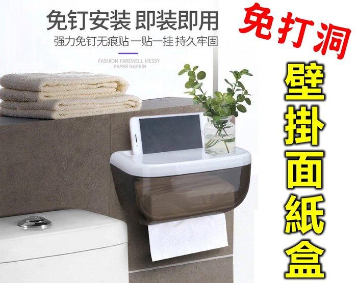 【威利購】免打洞壁掛面紙盒 廚房浴室防水置物架面紙盒