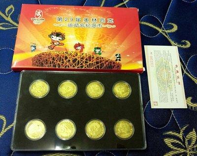 2008年第29屆奧運紀念幣一套8枚(保真),送1981年1角長城幣及1985年1角長城幣及民國89年千禧年10元紀念幣各一枚