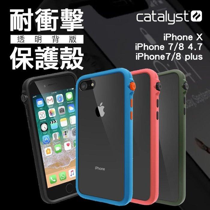 Catalyst iphone 7 8 5.5 plus 耐衝擊 軍規 防摔 背蓋 保護殼 手機殼