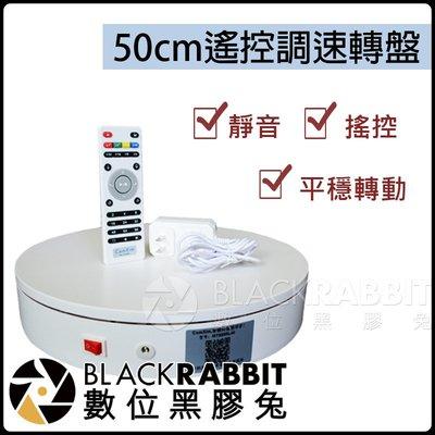 數位黑膠兔【 295 50cm 遙控 調速 轉盤 白色  】 攝影 展示 網美 展示台 旋轉 穩定 拍賣 靜音