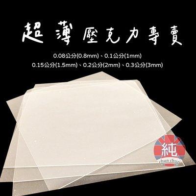 壓克力板 透明壓克力板 厚度0.1公分(1mm)4片裝 壓克力薄板 超薄壓克力板 雷射切割 用 壓克力 可開發票