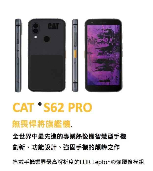 【新品開賣】CAT S62 Pro 三防智慧型手機 支援雷射測距 台灣公司貨