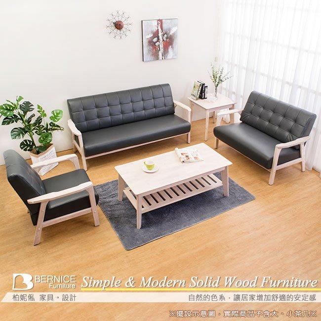Bernice-森克實木皮沙發椅組合(1人+2人+3人)(洗白色)(兩色可選)