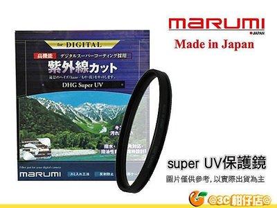 @3C 柑仔店@ 送拭鏡布 Marumi Super DHG L390 UV 62mm 62 薄框多層鍍膜保護鏡 公司貨