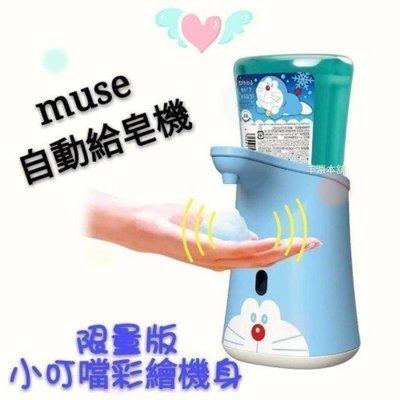 日本原裝 muse  自動給皂機 皮卡丘  小叮噹 彩繪限定版 小小兵彩繪限定款