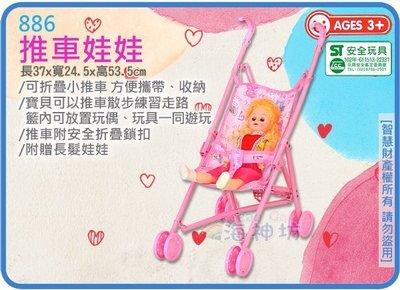 海神坊 886 推車娃娃 21吋 兒童玩具 嬰兒手推車 娃娃車 娃娃推車 兒童手推車 免電池 附娃娃 15入