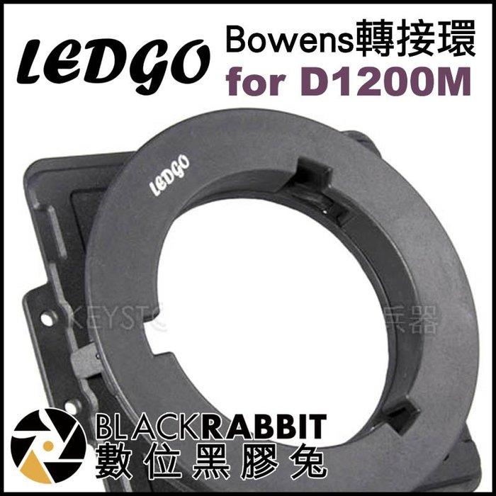 數位黑膠兔【 LEDGO Bowen 轉接環 for D1200M 】 攝影燈 持續燈 補光燈 人像 採訪 保榮 卡口