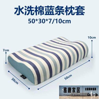 乳膠枕頭套記憶棉枕套50x30 60*40單人成人枕巾學生兒童冰絲枕套【雅緻家居】