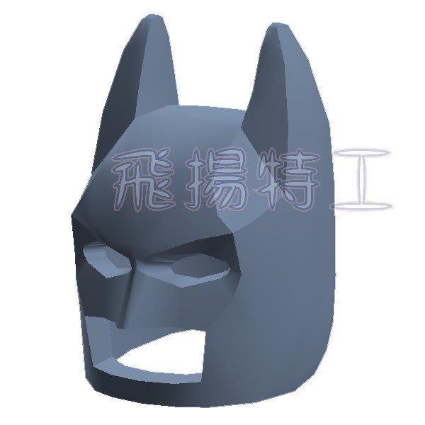 【飛揚特工】小顆粒 積木散件 SHG931 蝙蝠俠 面具 頭盔 尖頭帽 裝備 帽子(非LEGO,可與樂高相容)