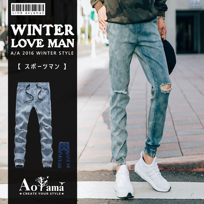 牛仔褲 雪花水洗刷色刀割單寧縮口褲【AB9149】青山AOYAMA