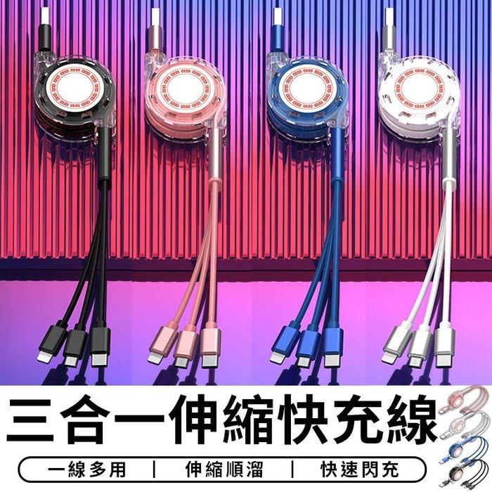 【台灣現貨 A059】 伸縮三合一 快充線 充電線 傳輸線 Type-C 安卓 蘋果 ISO iPhone Type C