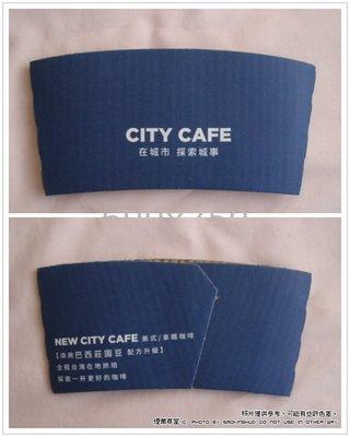 《煙薰草堂》咖啡杯 杯套 隔熱套 ~ 7-11 CITY CAFE 2020 藍色精品 / 2018 現萃茶