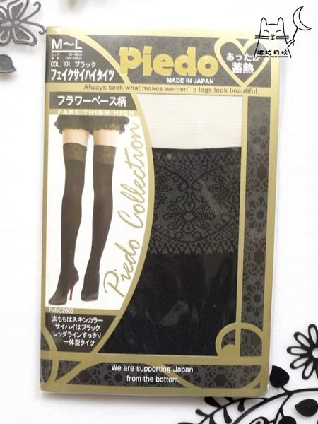 【拓拔月坊】日本知名品牌 Piedo 波浪花朵圖騰 假膝上 溫暖蓄熱褲襪 日本製~現貨!