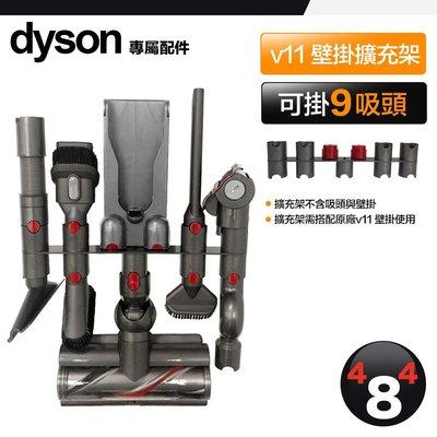 Dyson V11 壁掛 擴充架 支架 收納 DOK fluffy absolute