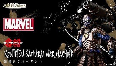 魂商 限定 名將 MANGA REALIZATION 鋼鐵侍 戰爭機器 .