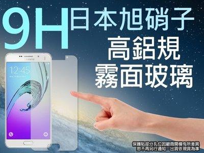 9H 霧面 玻璃螢幕保護貼 日本旭硝子 5.2吋 三星 SAMSUNG GALAXY A7 (2016) 強化玻璃 螢幕