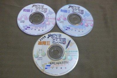 紫色小館82-2------大家的日本語-初級1.進階2