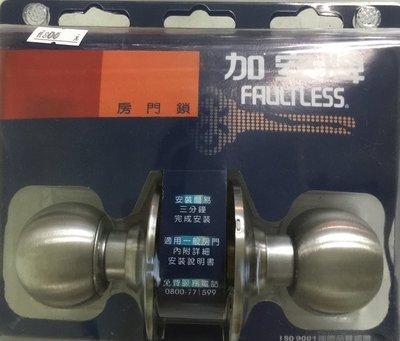 【台北鎖王】【FAULTLESS 加安牌】喇叭鎖 C3600 型 銀 卡巴鑰匙 房間門用