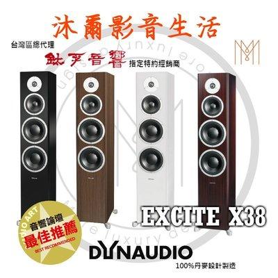 Dynaudio新竹專賣店Dynaudio Excite X38沐爾音響推薦丹麥原裝首選