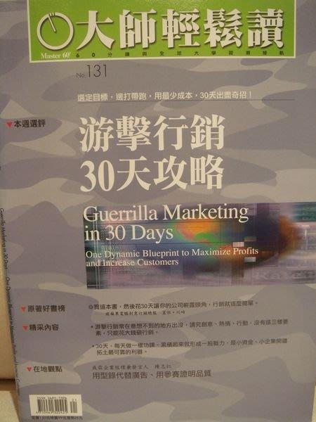 近全新經營管裡雜誌【大師輕鬆讀】第 131 期,無底價!免運費!