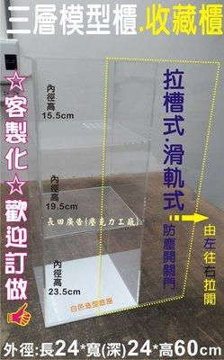 長田{壓克力工廠} 三層模型櫃 三層展示架 收藏防塵展覽保護 階梯展示台 樓梯架 梯形 布袋戲偶展示櫃 展示箱 展示盒
