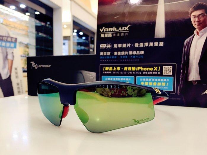 720 armour DART B304B2-15 磁性換片系列 消光深藍色運動太陽眼鏡 調整型鼻墊 紫綠鍍膜 輕鬆換片 隨心所欲 適合各項運動