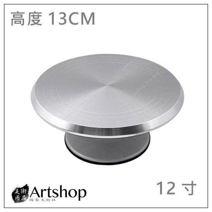 【Artshop美術用品】裱花轉台 鋁合金 直徑12寸 高13CM