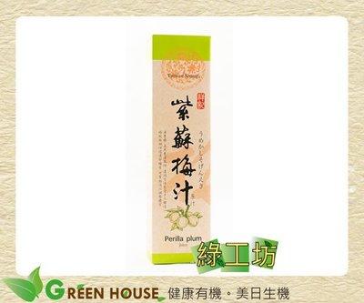 [綠工坊]   祥記天然紫蘇梅汁原汁(600cc)   去除精力湯的菜味