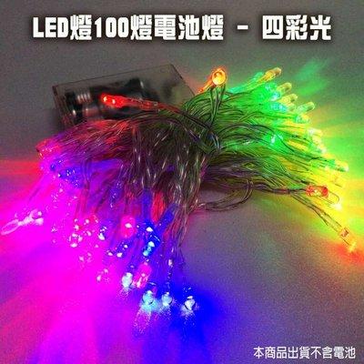 『心可樂活網』聖誕燈 LED燈串100燈電池燈 (四彩色光/透明線) (高亮度又環保)