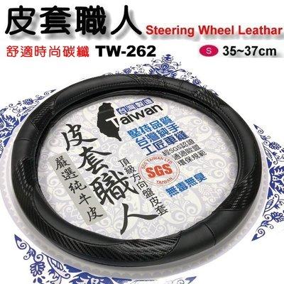 和霆車部品中和館—台灣製造SGS無毒認證 皮套職人 舒適透氣牛皮 方向盤皮套 TW-262 尺寸S 直徑36cm 新北市