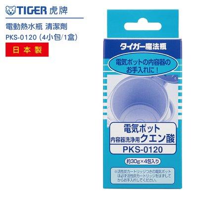 日本 虎牌 TIGER 電動熱水瓶 清潔劑PKS-0120 (4小包/1盒) 日本製