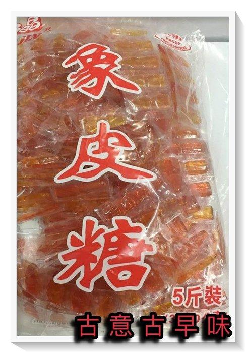 古意古早味 象皮糖 (原味水果口味/5斤裝) 橡皮糖 童年回憶 可樂瓶造型 QQ軟糖 卡通晶晶 QQ糖
