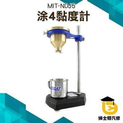 《博士特汽修》粘度計 便攜式粘度計 MIT-NDJ5 涂4黏度計 測量穩定 純銅杯體 實驗室 研究