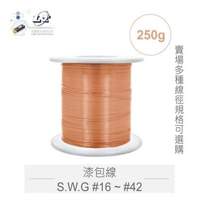 『堃邑Oget』(250g)漆包線 S.W.G #36 ~ #42 直徑 0.10mm ~ 1.6mm 跳線 實驗 馬達