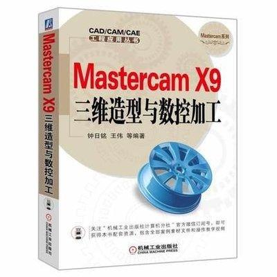 簡體書B城堡 Mastercam X9三維造型與數控加工  9787111536864