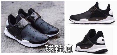 ㊣☆球鞋瘋☆㊣NIKE SOCK DART SE  黑白 防水機能布 復古慢跑休閒鞋 911404-001