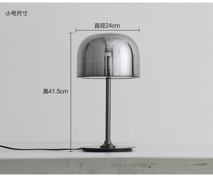 Jellyfish 小號 義大利 檯燈 北歐赤道燈 現代簡約 臥室 床頭客廳 燈具 LED E27 110-220V