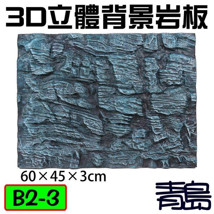 五20↓↓Y。。。青島水族。。。B2-3台灣精品-3D立體背景岩板60×45×3cm 背景板==軟式-藍色