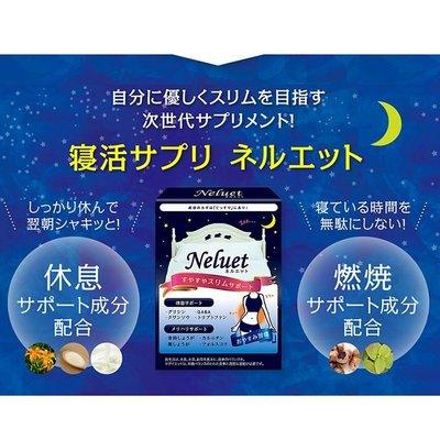 【月牙日系】日本製 寢活 Beauty Planning Neluet 睡眠膠囊 60粒入