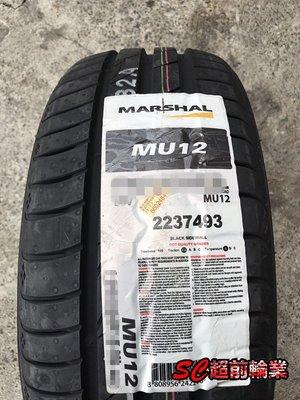 【超前輪業】 韓國品牌 MARSHAL輪胎 MU12 185/50-16 特價 2200 錦湖代工