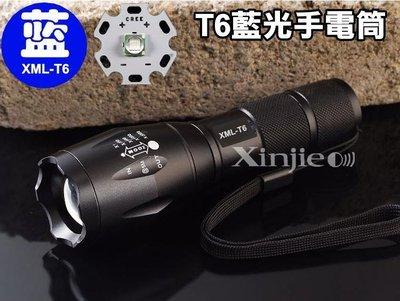 信捷戶外【A25套】XML-T6 LED 藍光手電筒 伸縮調焦 變焦遠射 使用18650 Q5 L2 U2
