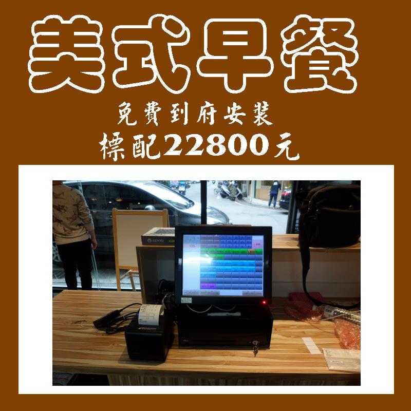 (到府安裝不加價)POS達人全新美式早餐觸控POS機+出單機+收銀錢箱=22800元/收銀機 餐飲 OA RO