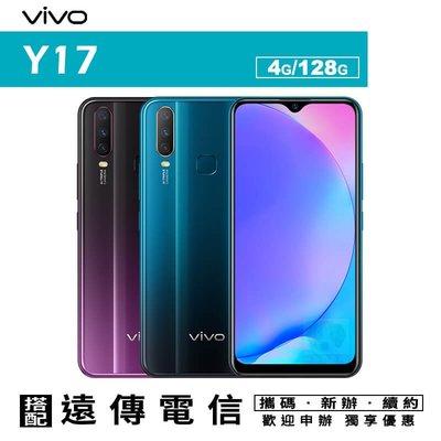 高雄國菲大社店 VIVO Y17 4G/128G 6.35吋 攜碼遠傳電信4G上網月租588 價格皆含稅開發票